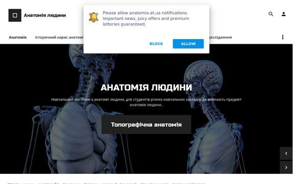 Anatomia.at.ua