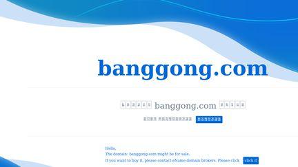 Banggong