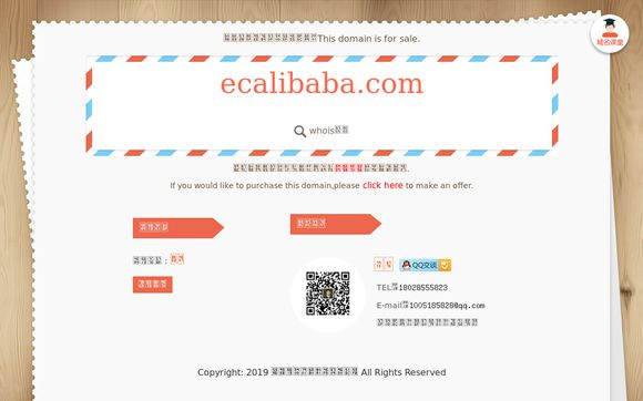 Ecalibaba