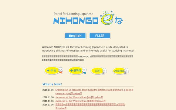 Nihongo e na