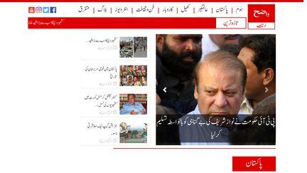 Wazehrahe.pk